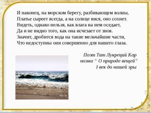 И наконец, на морском берегу, разбивающем волны, Платье сыреет всегда, а на с