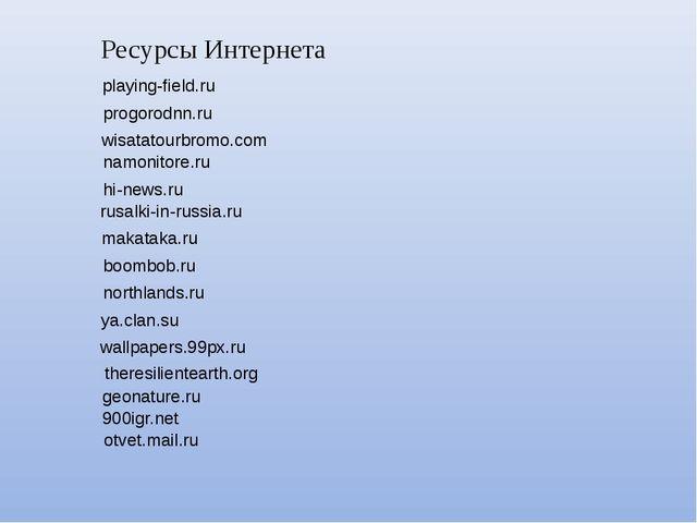 wisatatourbromo.com namonitore.ru hi-news.ru theresilientearth.org 900igr.net...