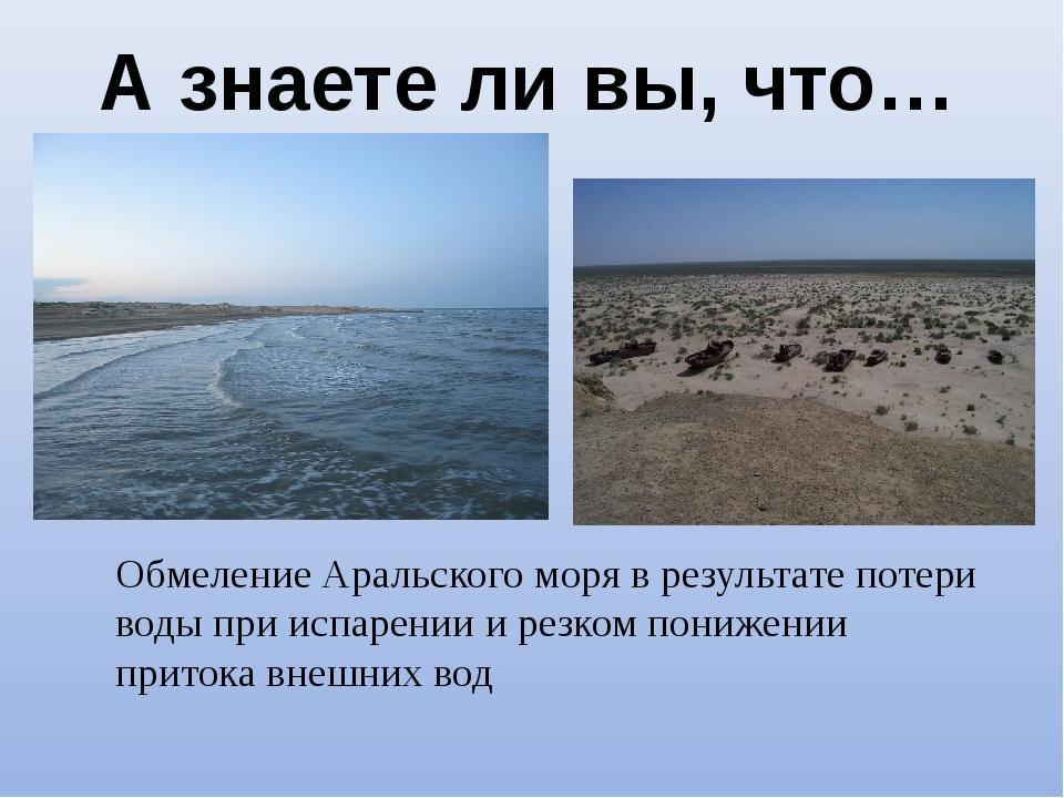 Обмеление Аральского моря в результате потери воды при испарении и резком пон...