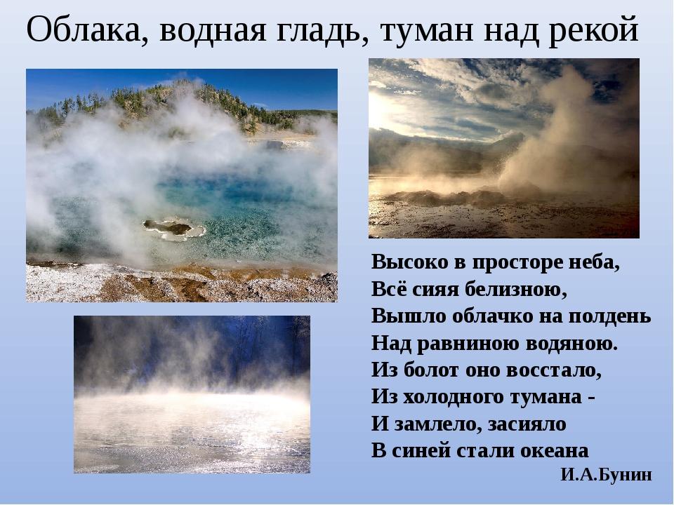 Высоко в просторе неба, Всё сияя белизною, Вышло облачко на полдень Над равни...