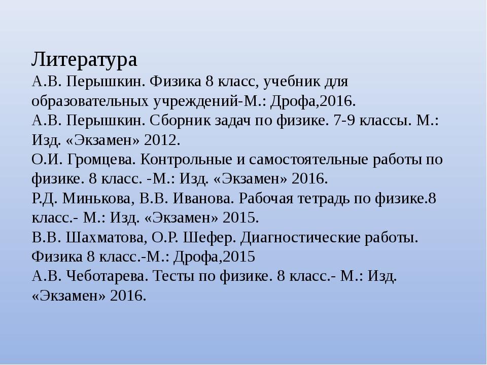 Литература А.В. Перышкин. Физика 8 класс, учебник для образовательных учрежде...