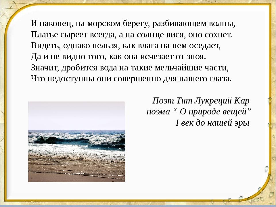 И наконец, на морском берегу, разбивающем волны, Платье сыреет всегда, а на с...