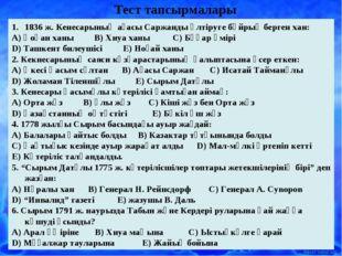 Тест тапсырмалары 1836 ж. Кенесарының ағасы Саржанды өлтіруге бұйрық берген х
