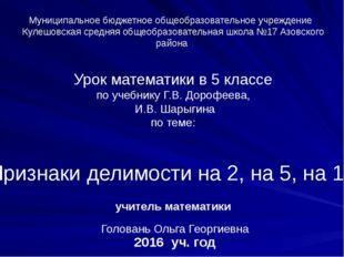 Муниципальное бюджетное общеобразовательное учреждение Кулешовская средняя об