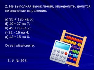 2. Не выполняя вычисления, определите, делится ли значение выражения: а) 35