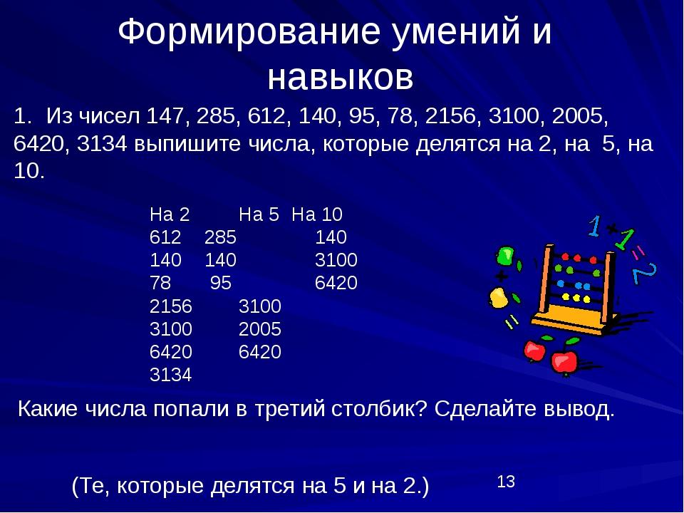 Формирование умений и навыков 1. Из чисел 147, 285, 612, 140, 95, 78, 2156,...
