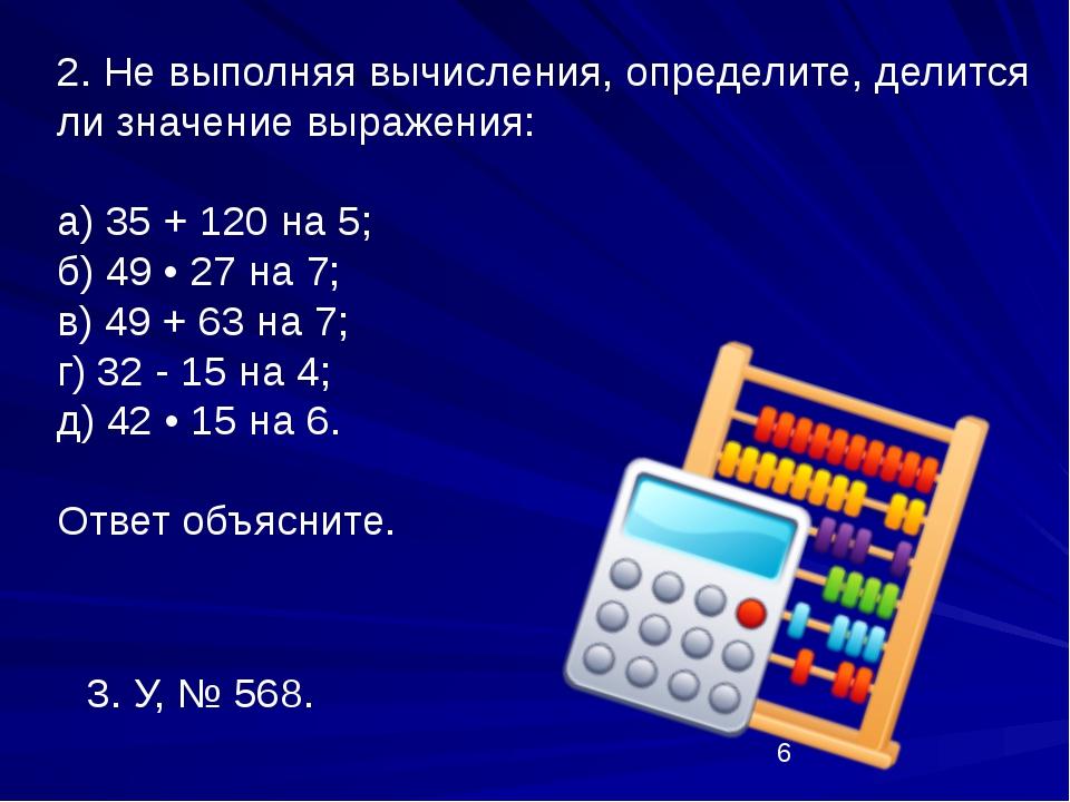 2. Не выполняя вычисления, определите, делится ли значение выражения: а) 35...