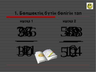 1. Бөлшектің бүтін бөлігін тап нұсқа 1 нұсқа 2