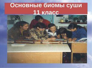 Основные биомы суши 11 класс