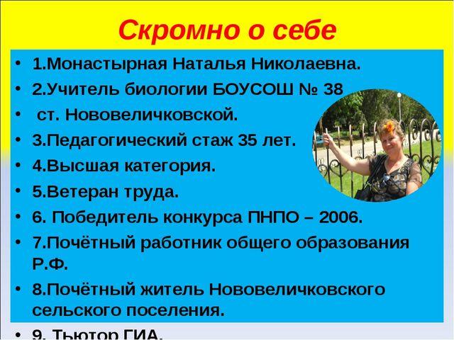 Скромно о себе 1.Монастырная Наталья Николаевна. 2.Учитель биологии БОУСОШ №...