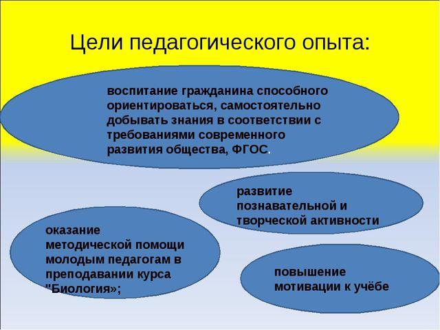 Цели педагогического опыта: оказание методической помощи молодым педагогам в...