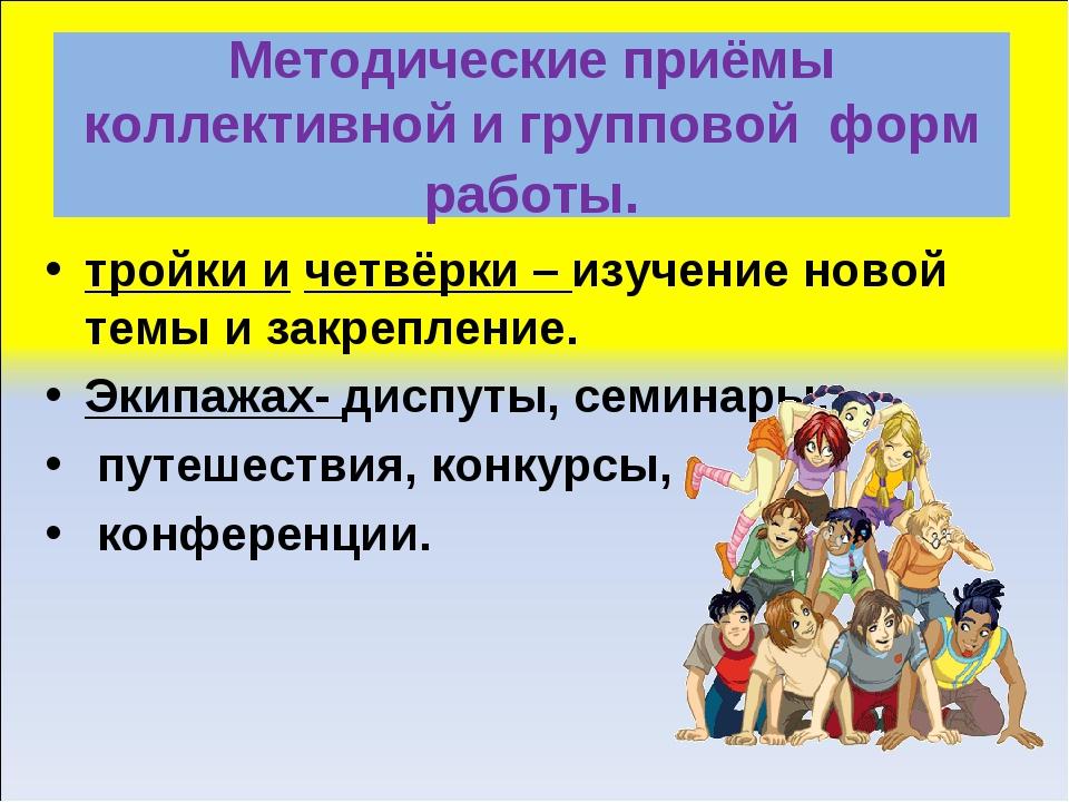 Методические приёмы коллективной и групповой форм работы. тройки и четвёрки –...