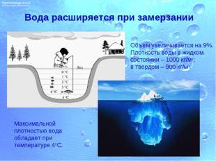 Вода расширяется при замерзании Объем увеличивается на 9%. Плотность воды в ж