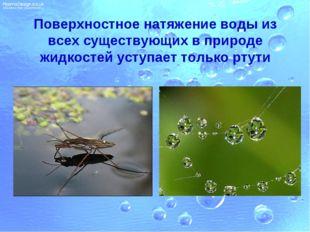 Поверхностное натяжение воды из всех существующих в природе жидкостей уступае