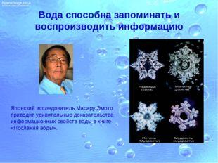 Вода способна запоминать и воспроизводить информацию Японский исследователь М