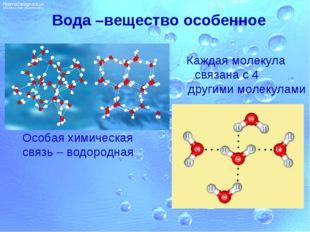 Вода –вещество особенное Каждая молекула связана с 4 другими молекулами Особа
