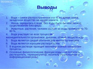 Выводы 1. Вода – самое распространенное и в то же время самое загадочное веще