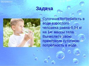 Суточная потребность в воде взрослого человека равна 0,04 кг на 1кг массы тел