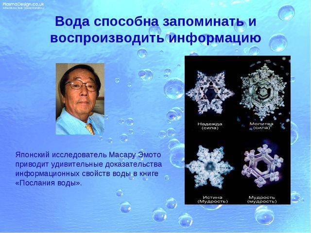 Вода способна запоминать и воспроизводить информацию Японский исследователь М...