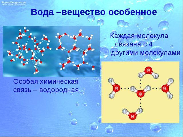 Вода –вещество особенное Каждая молекула связана с 4 другими молекулами Особа...
