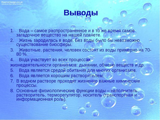 Выводы 1. Вода – самое распространенное и в то же время самое загадочное веще...