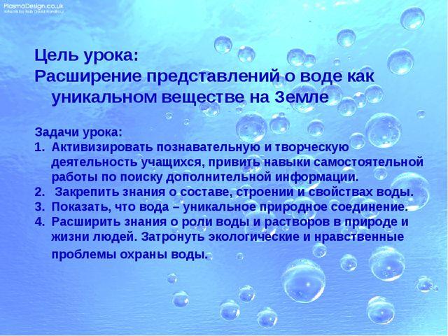 Цель урока: Расширение представлений о воде как уникальном веществе на Земле...