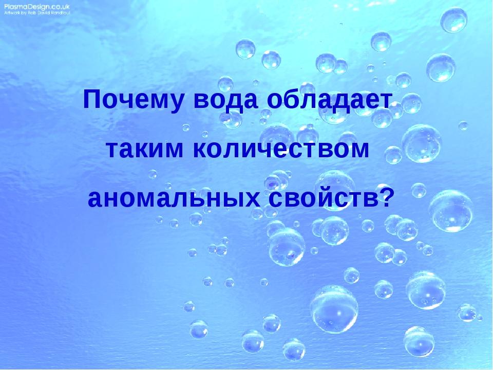 Почему вода обладает таким количеством аномальных свойств?