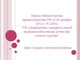"Приказ Министерства здравоохранения РФ от 20 декабря 2012 г. N1281н ""Об утве"