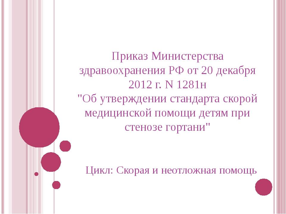 "Приказ Министерства здравоохранения РФ от 20 декабря 2012 г. N1281н ""Об утве..."