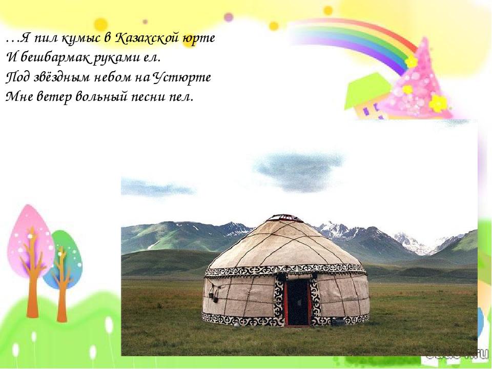 …Я пил кумыс в Казахской юрте И бешбармак руками ел. Под звёздным небом на Ус...