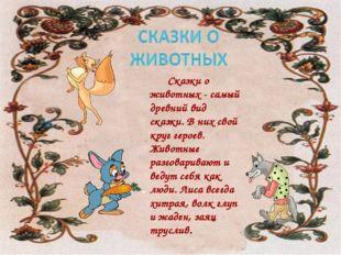 Сказки о животных - самый древний вид сказки. В них свой круг героев. Животн