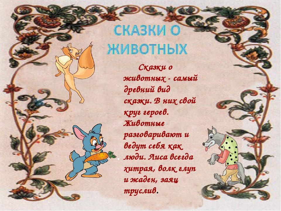 Сказки о животных - самый древний вид сказки. В них свой круг героев. Животн...