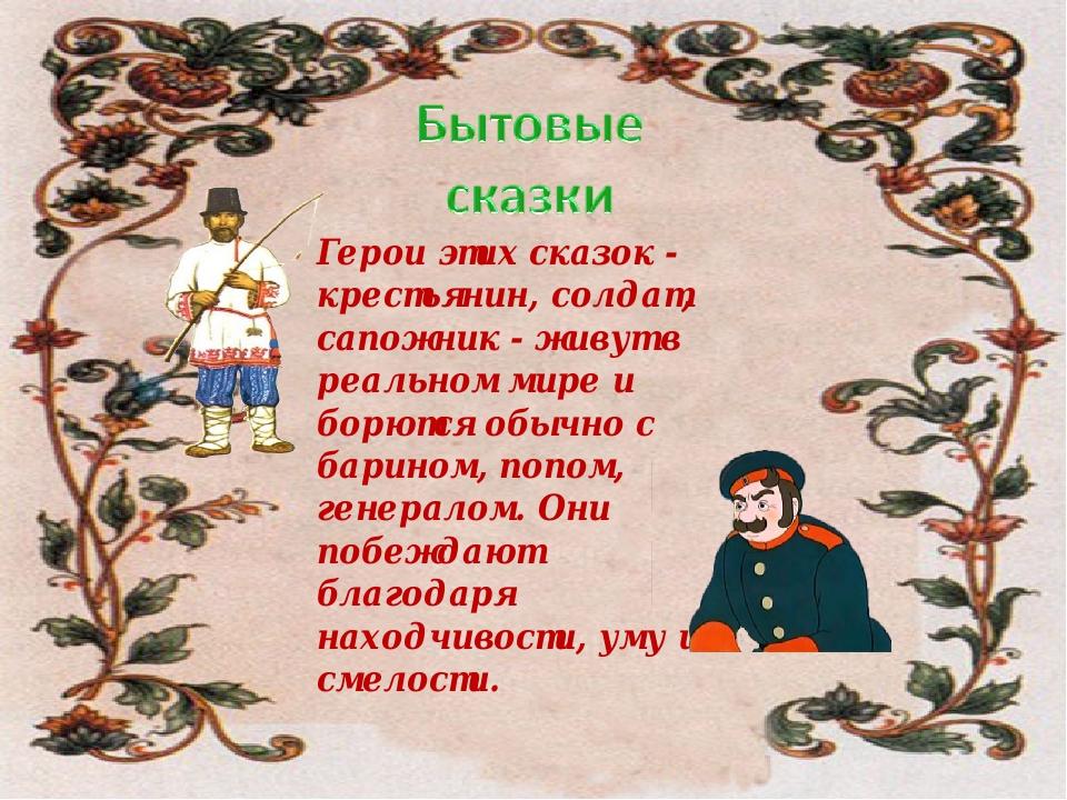 Герои этих сказок - крестьянин, солдат, сапожник - живут в реальном мире и б...