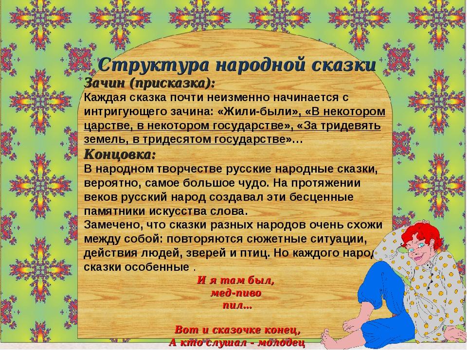 Структура народной сказки Зачин (присказка): Каждая сказка почти неизменно на...