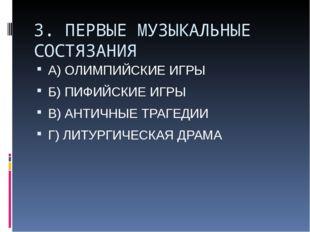 3. ПЕРВЫЕ МУЗЫКАЛЬНЫЕ СОСТЯЗАНИЯ А) ОЛИМПИЙСКИЕ ИГРЫ Б) ПИФИЙСКИЕ ИГРЫ В) АНТ