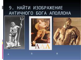 9. НАЙТИ ИЗОБРАЖЕНИЕ АНТИЧНОГО БОГА АПОЛЛОНА А Б В