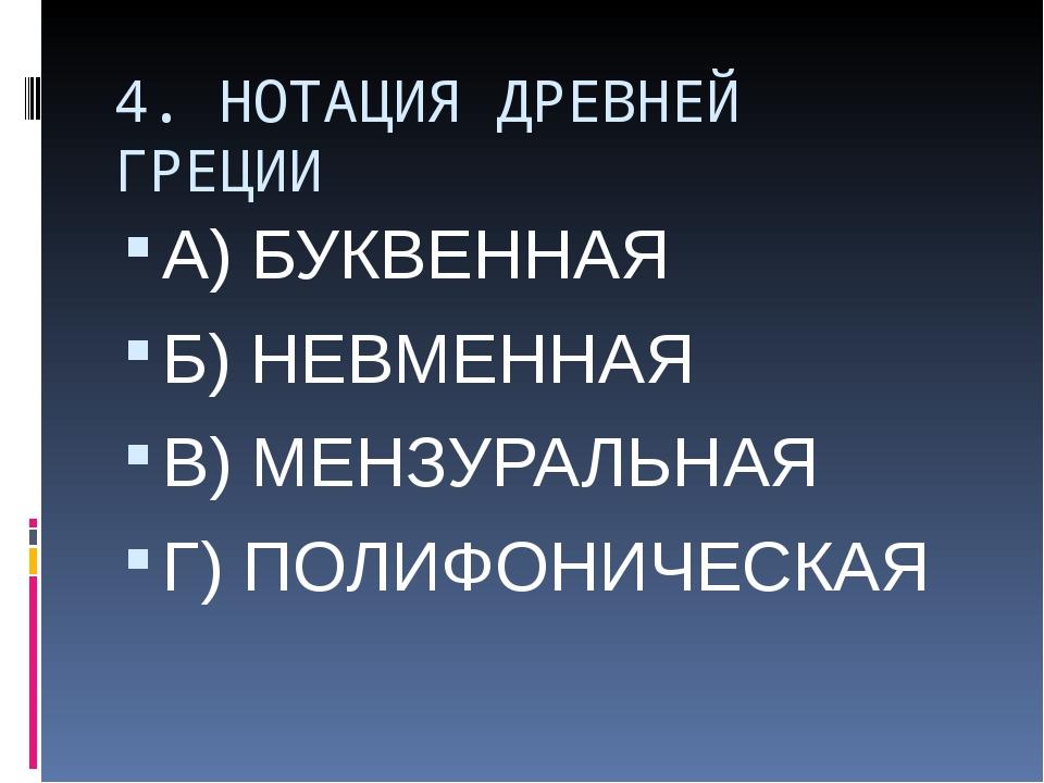 4. НОТАЦИЯ ДРЕВНЕЙ ГРЕЦИИ А) БУКВЕННАЯ Б) НЕВМЕННАЯ В) МЕНЗУРАЛЬНАЯ Г) ПОЛИФО...