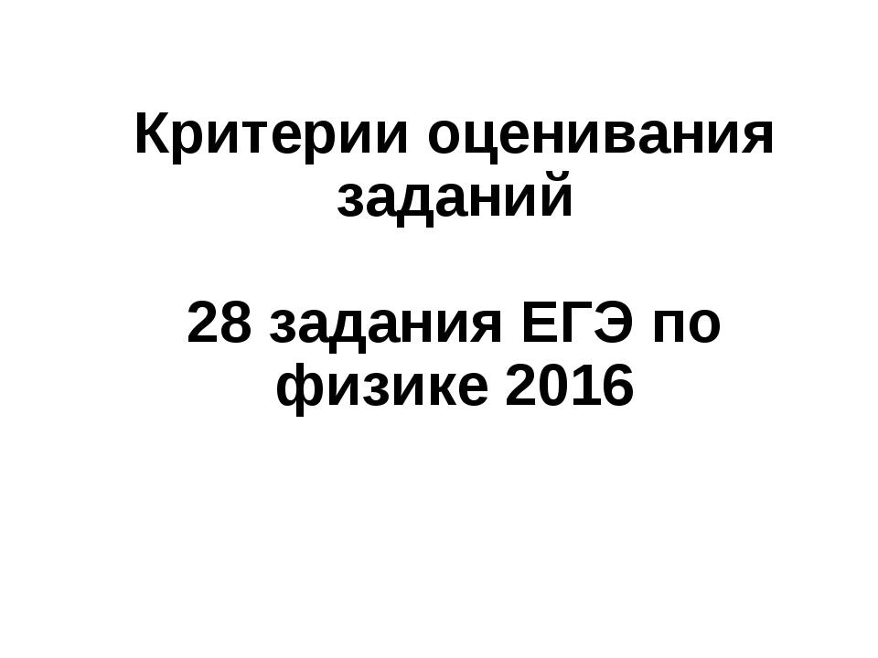 Критерии оценивания заданий 28 задания ЕГЭ по физике 2016