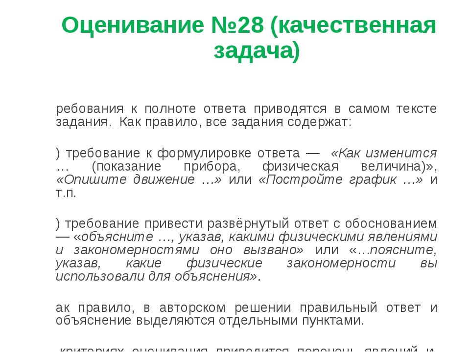 Оценивание №28 (качественная задача) Требования к полноте ответа приводятся в...