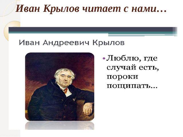 Иван Крылов читает с нами…