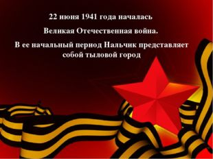 22 июня 1941 года началась Великая Отечественная война. В ее начальный период