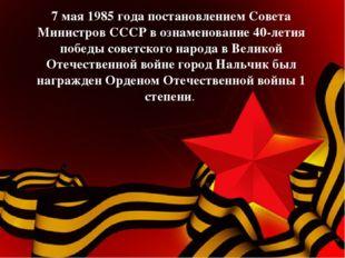 7 мая 1985 года постановлением Совета Министров СССР в ознаменование 40-летия