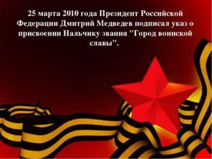 25 марта 2010 годаПрезидент Российской Федерации Дмитрий Медведев подписал у