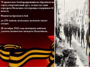 70 вражеских бомбардировщиков обрушили на город смертоносный груз, только на
