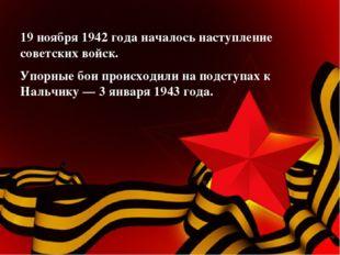 19 ноября 1942 года началось наступление советских войск. Упорные бои происхо