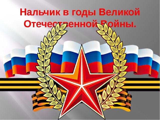 Нальчик в годы Великой Отечественной Войны.