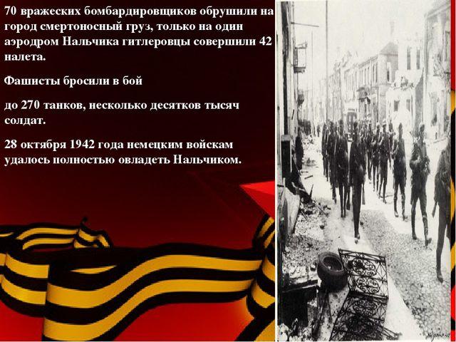 70 вражеских бомбардировщиков обрушили на город смертоносный груз, только на...