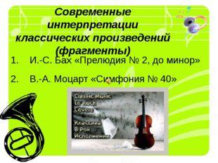 1. И.-С. Бах «Прелюдия № 2, до минор» 2. В.-А. Моцарт «Симфония № 40» Совреме