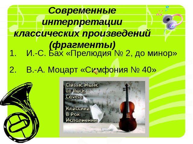 1. И.-С. Бах «Прелюдия № 2, до минор» 2. В.-А. Моцарт «Симфония № 40» Совреме...