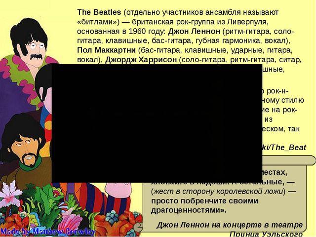 The Beatles (отдельно участников ансамбля называют «битлами»)— британская ро...